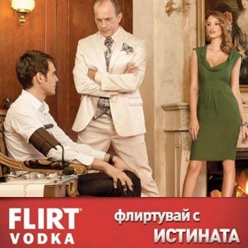 Flirt vodka adverts